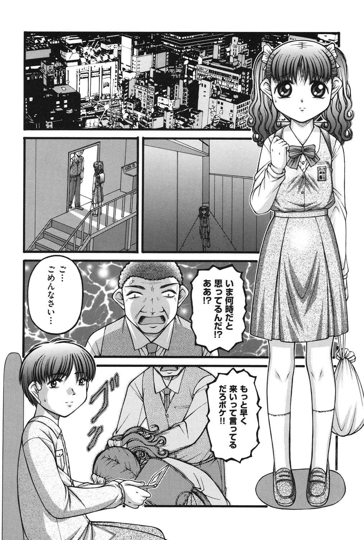 Onnanoko no Himitsu 22