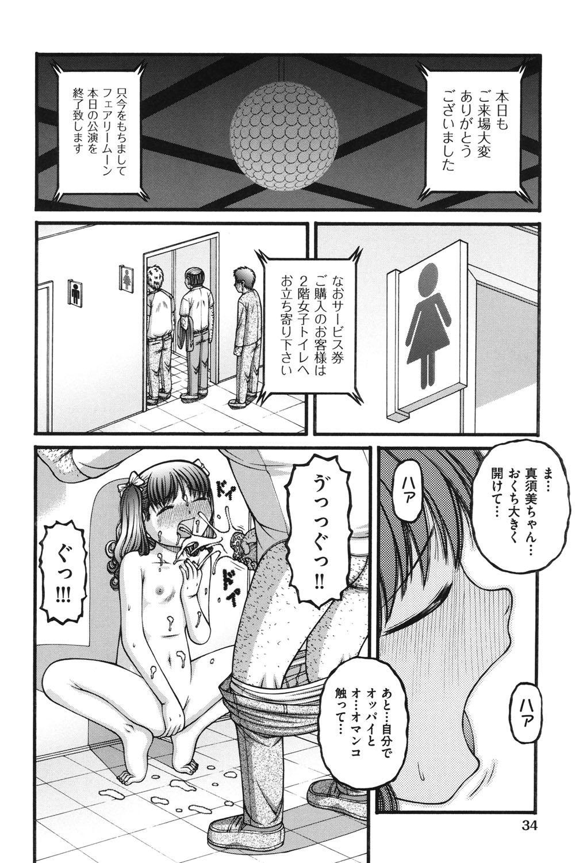 Onnanoko no Himitsu 34