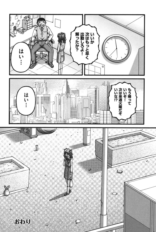 Onnanoko no Himitsu 36