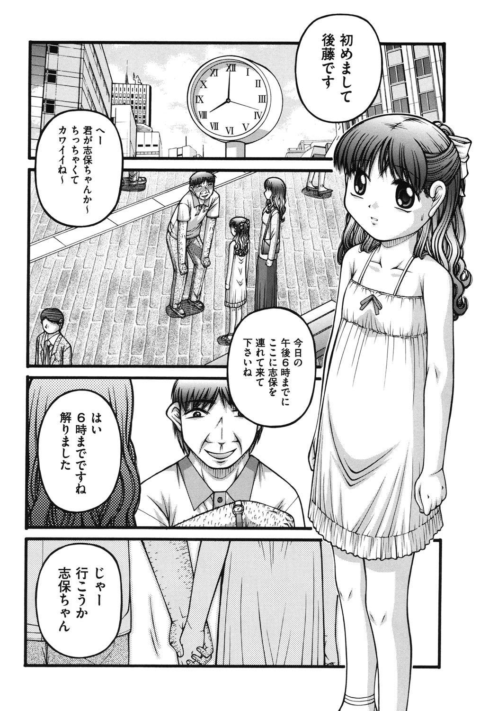 Onnanoko no Himitsu 38