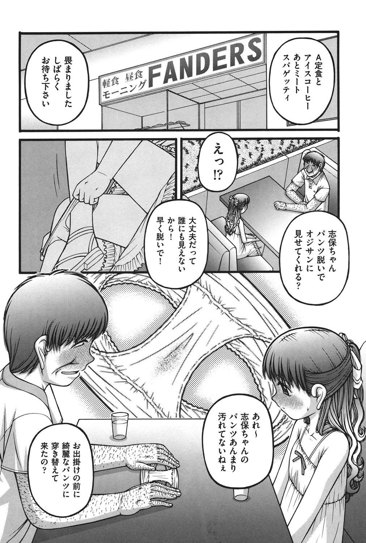 Onnanoko no Himitsu 40