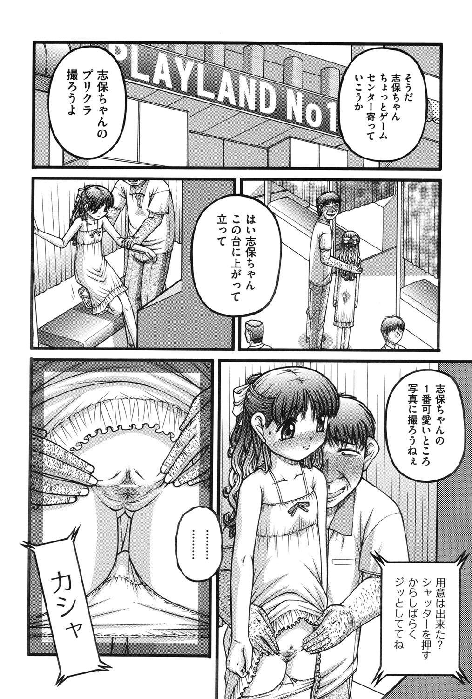 Onnanoko no Himitsu 42