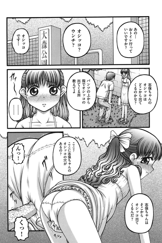 Onnanoko no Himitsu 46