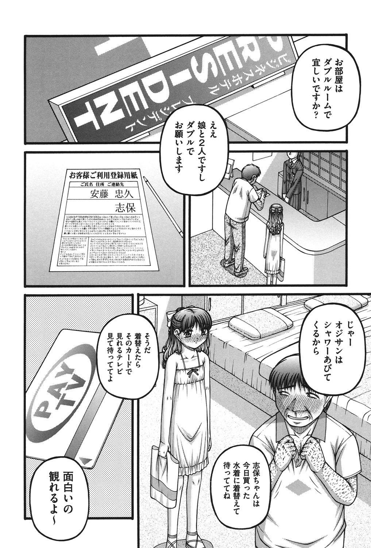 Onnanoko no Himitsu 48