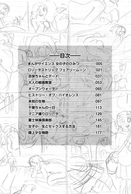 Onnanoko no Himitsu 4
