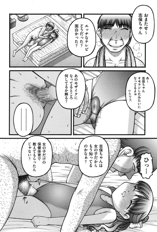 Onnanoko no Himitsu 50