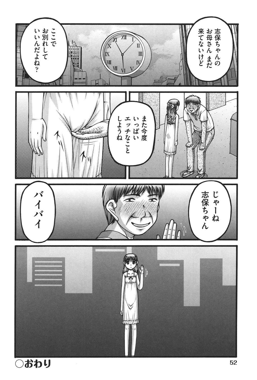 Onnanoko no Himitsu 52
