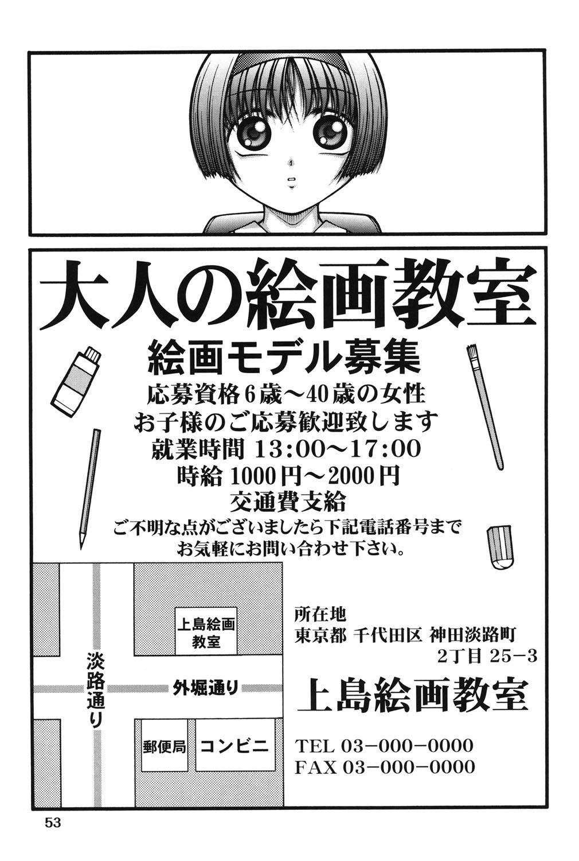 Onnanoko no Himitsu 53