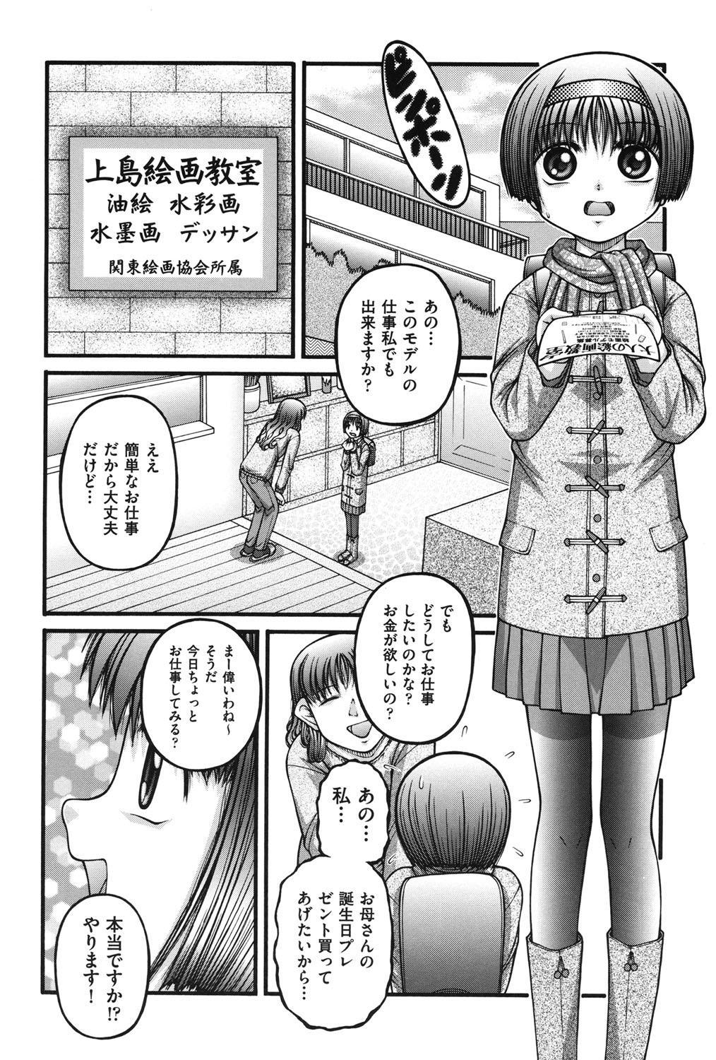 Onnanoko no Himitsu 54