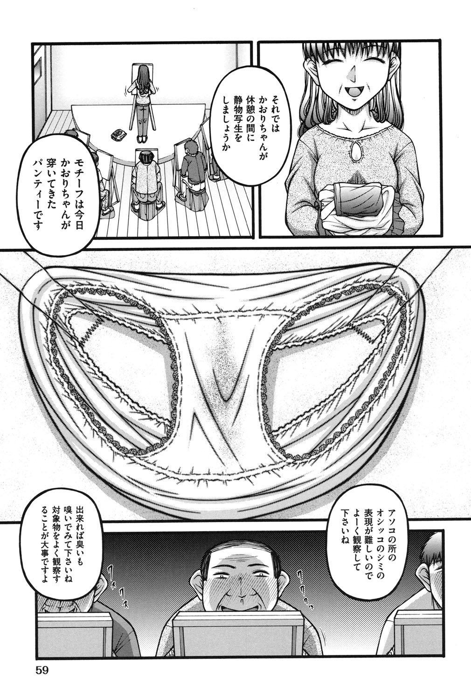Onnanoko no Himitsu 59