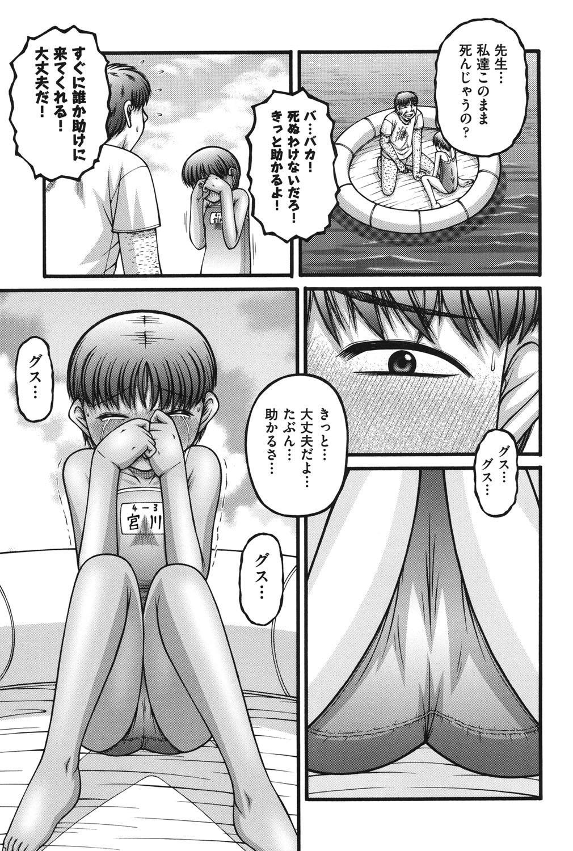 Onnanoko no Himitsu 67