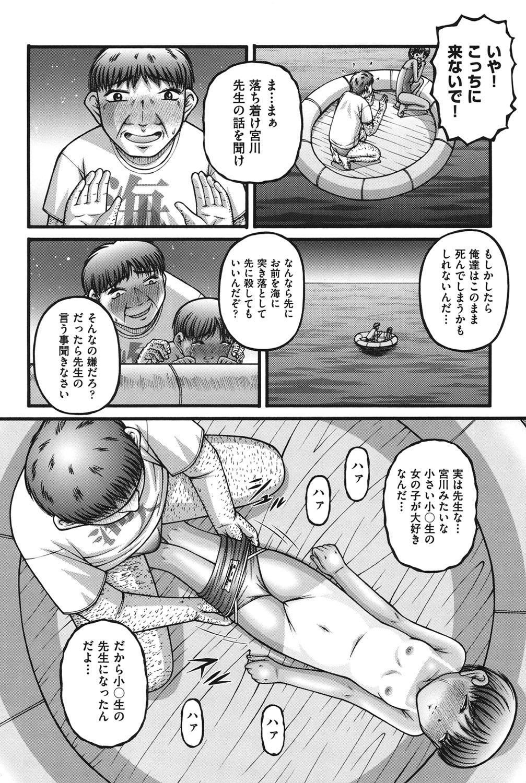 Onnanoko no Himitsu 70