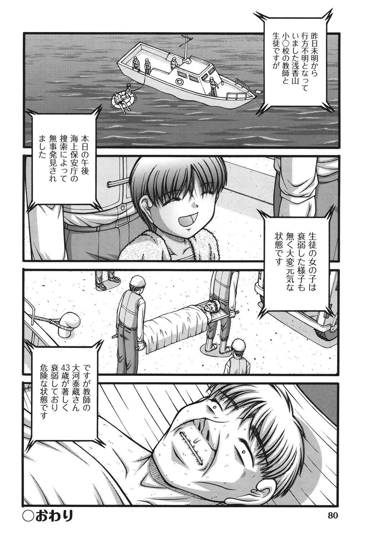 Onnanoko no Himitsu 80