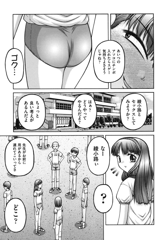 Onnanoko no Himitsu 83