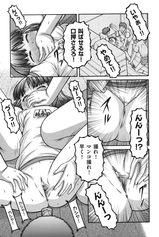 Onnanoko no Himitsu 85