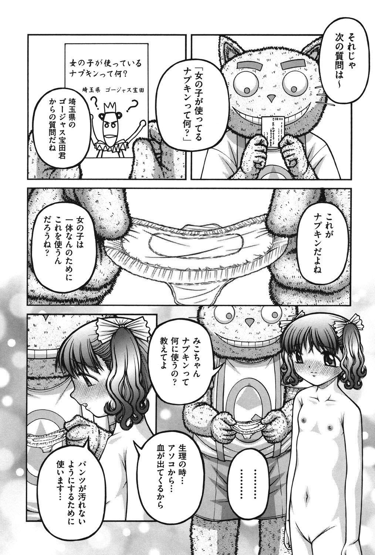 Onnanoko no Himitsu 8