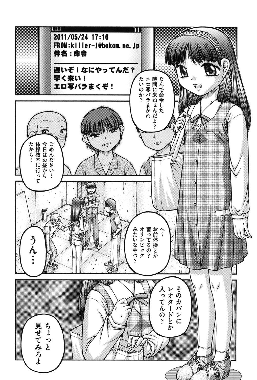 Onnanoko no Himitsu 90