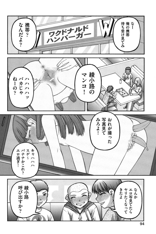 Onnanoko no Himitsu 94