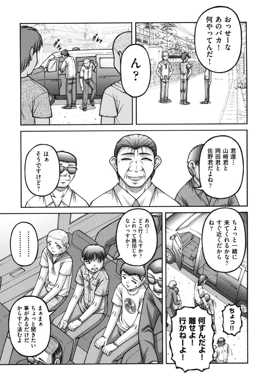 Onnanoko no Himitsu 95
