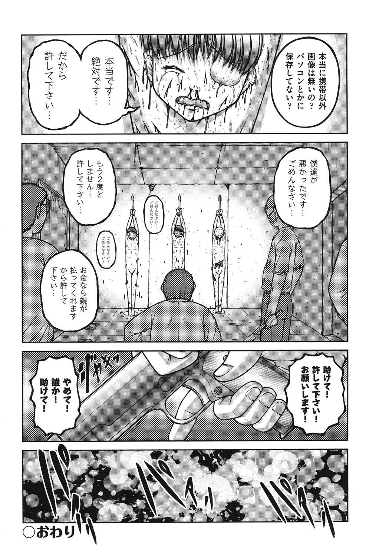 Onnanoko no Himitsu 96