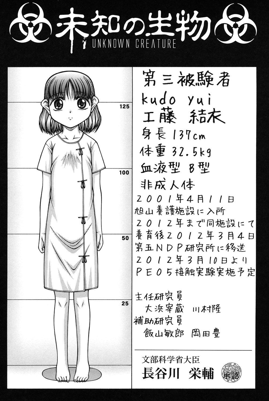 Onnanoko no Himitsu 97