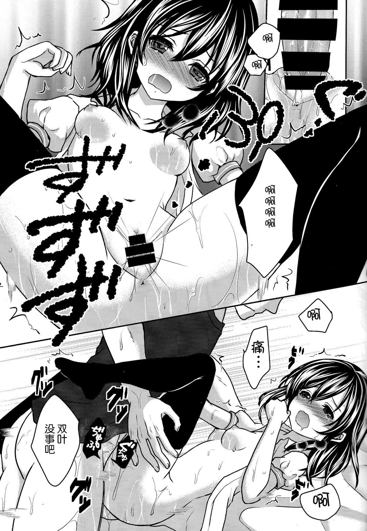 Onii-chan ni Otona ni Shite Moraou! 10