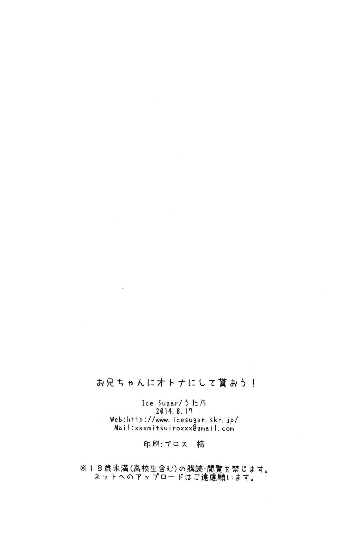 Onii-chan ni Otona ni Shite Moraou! 17