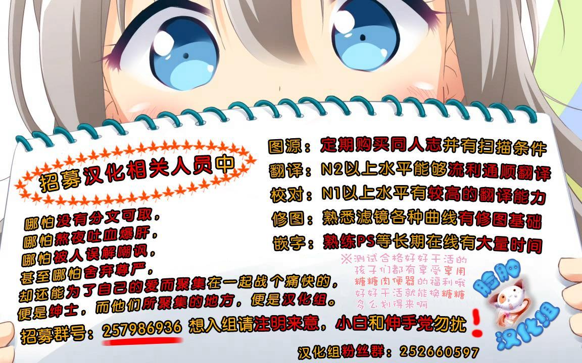 Onii-chan ni Otona ni Shite Moraou! 19