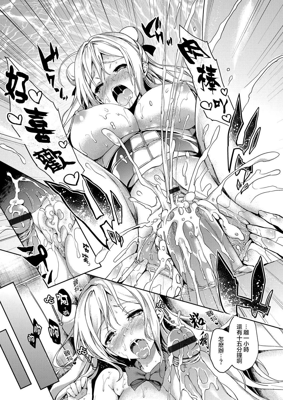 [Michiking] Kinyoku-bu ~Onna Seito-tachi ni Choukyou Seikyouiku Jisshuu~ Ch. 4 (COMIC Grape Vol. 10) [Chinese] [无毒汉化组] [Digital] 19