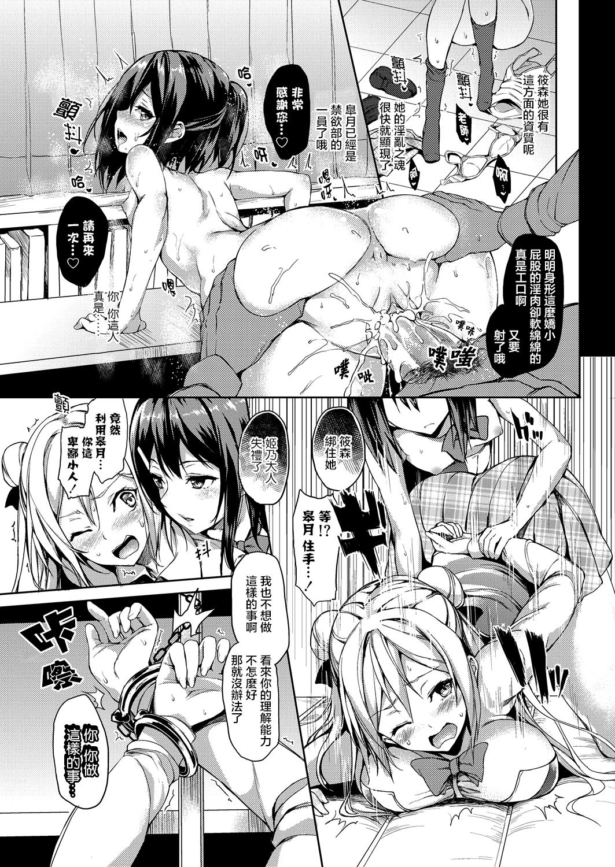 [Michiking] Kinyoku-bu ~Onna Seito-tachi ni Choukyou Seikyouiku Jisshuu~ Ch. 4 (COMIC Grape Vol. 10) [Chinese] [无毒汉化组] [Digital] 4
