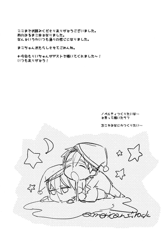 Haru no Pantsu 22