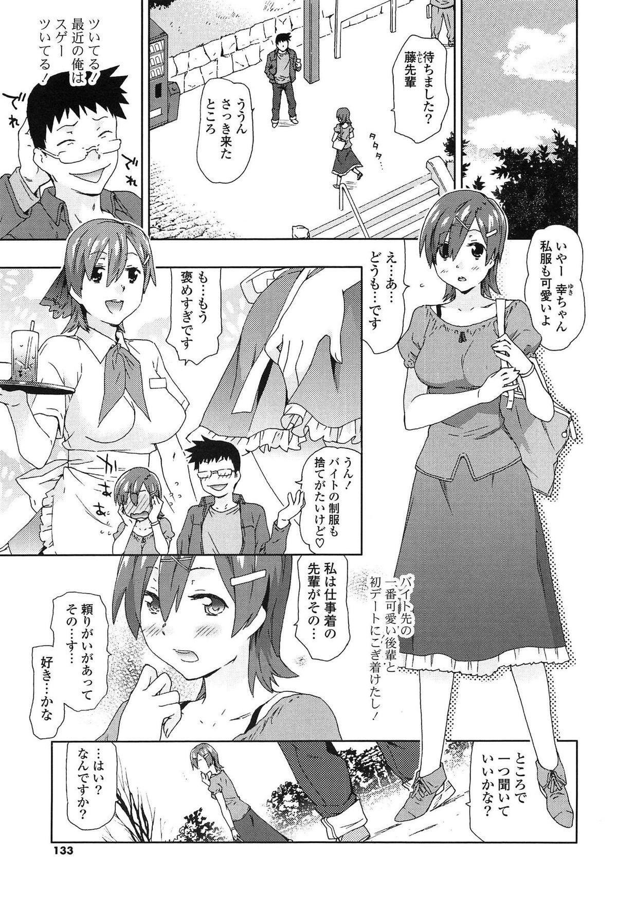 Ano Subarashii Nakadashi wo Nidosando 131