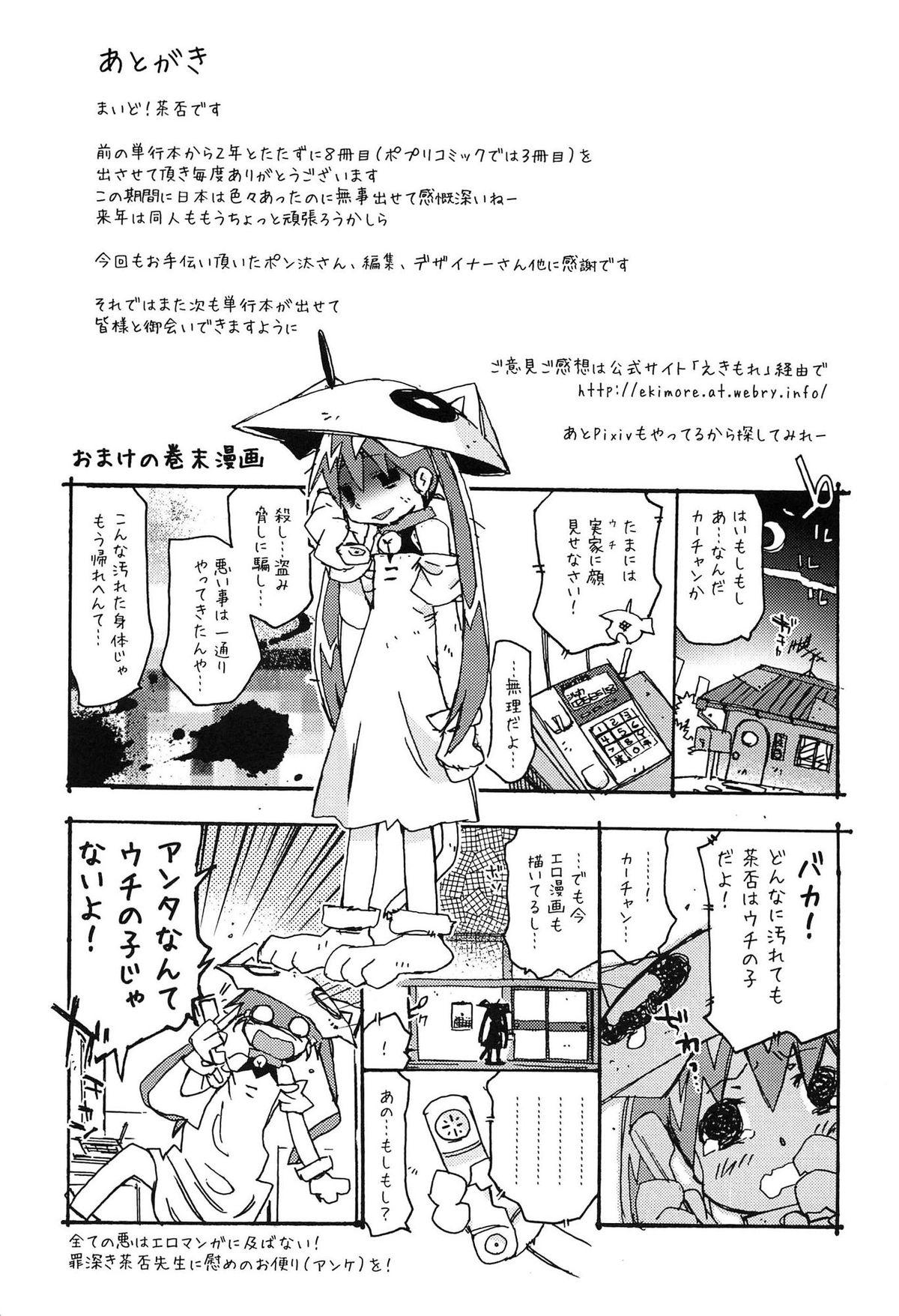 Ano Subarashii Nakadashi wo Nidosando 197