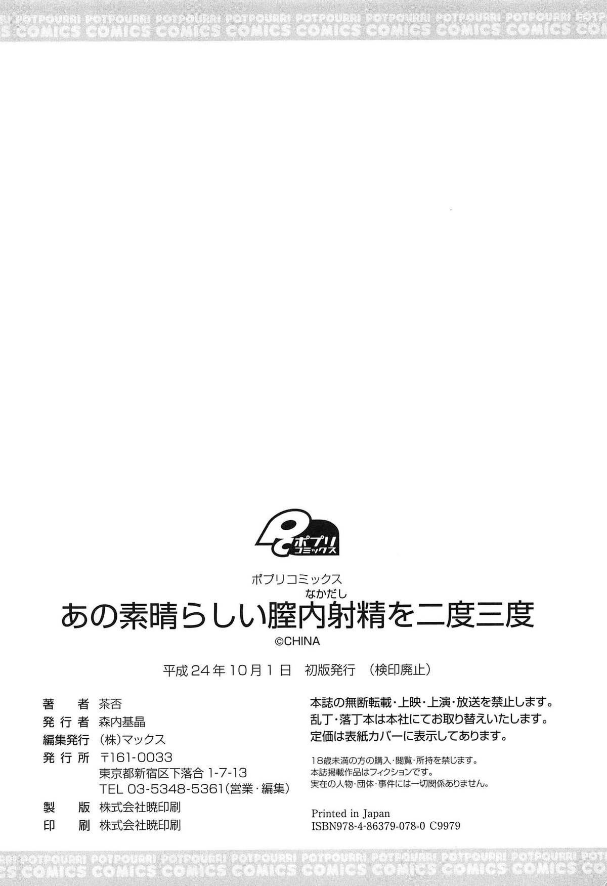 Ano Subarashii Nakadashi wo Nidosando 198