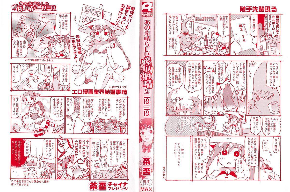 Ano Subarashii Nakadashi wo Nidosando 1