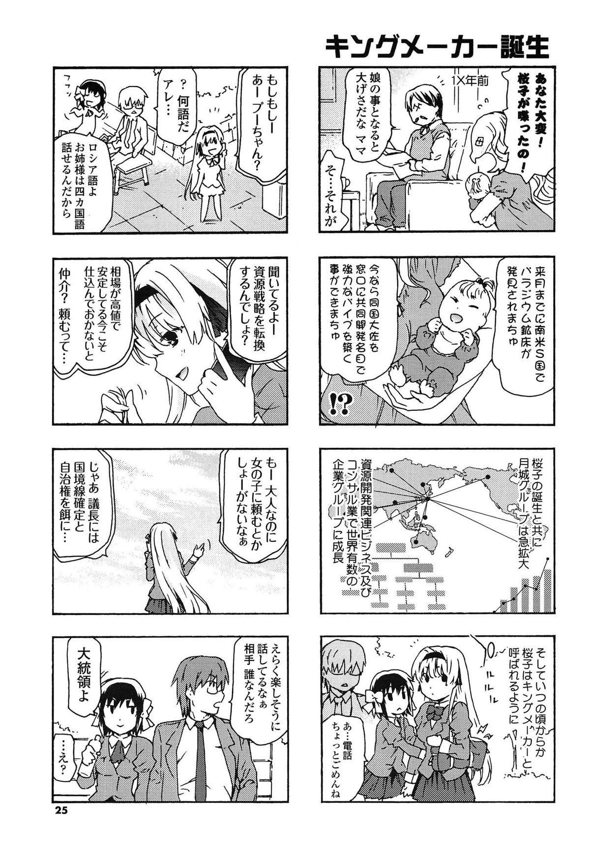 Ano Subarashii Nakadashi wo Nidosando 23