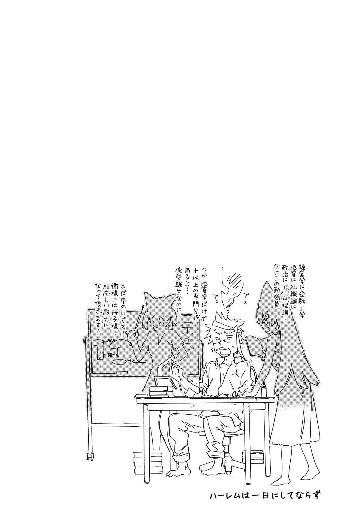 Ano Subarashii Nakadashi wo Nidosando 24
