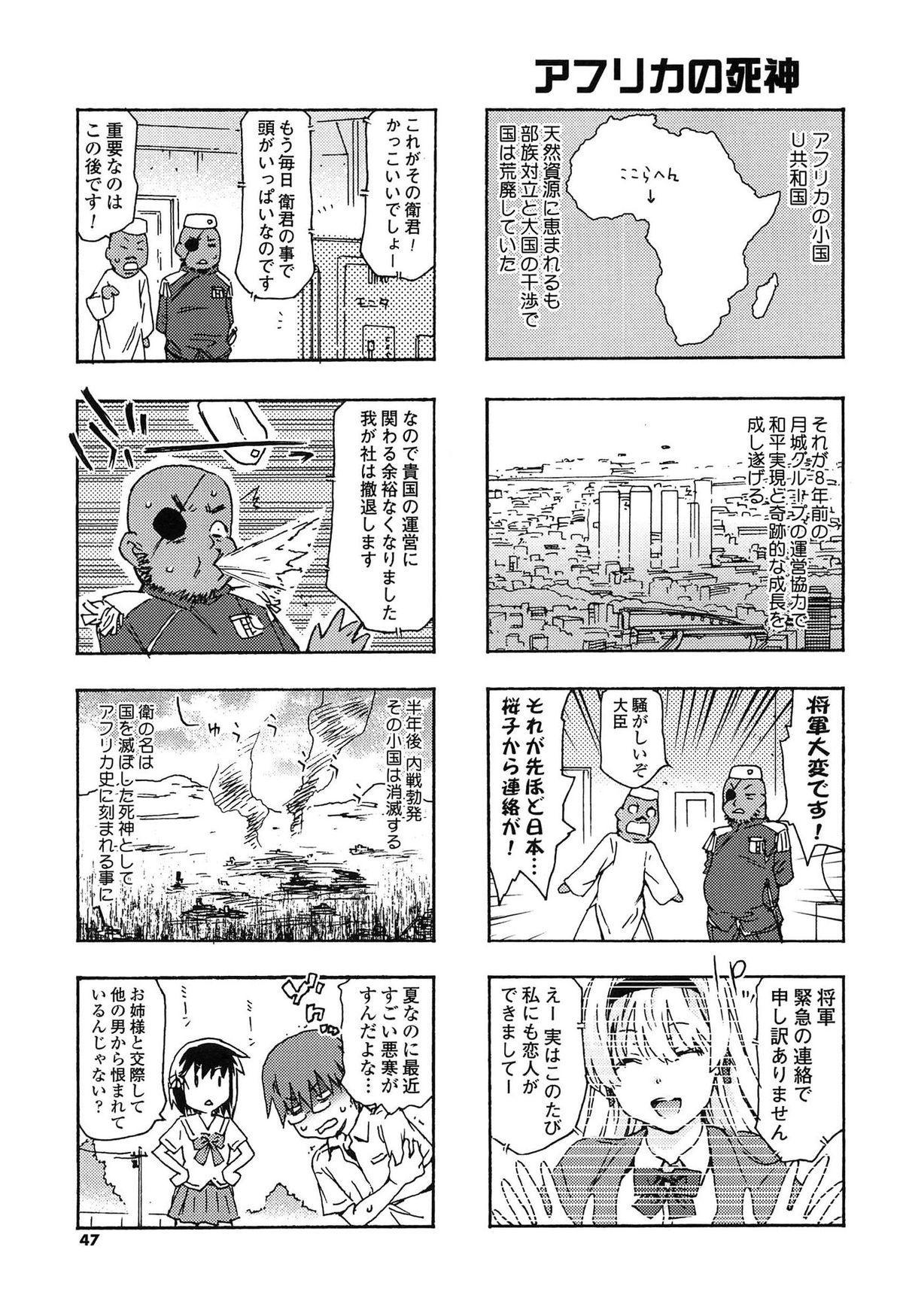Ano Subarashii Nakadashi wo Nidosando 45