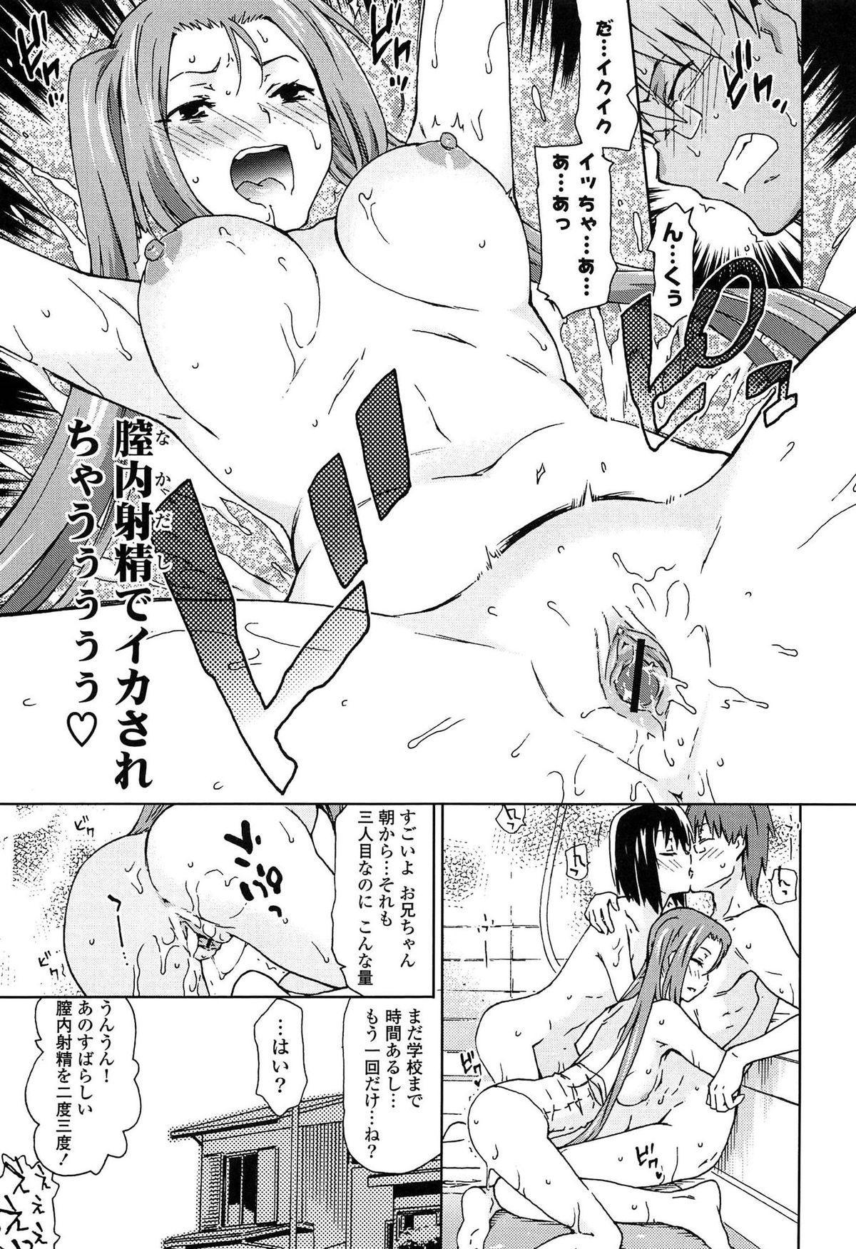 Ano Subarashii Nakadashi wo Nidosando 61