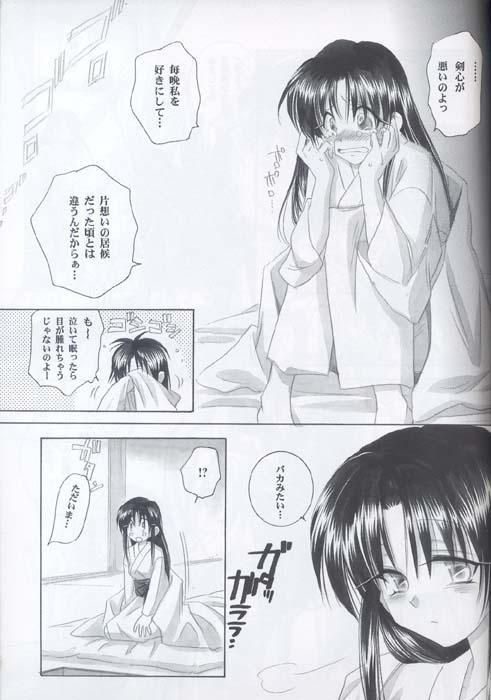 Kyouken 3 16