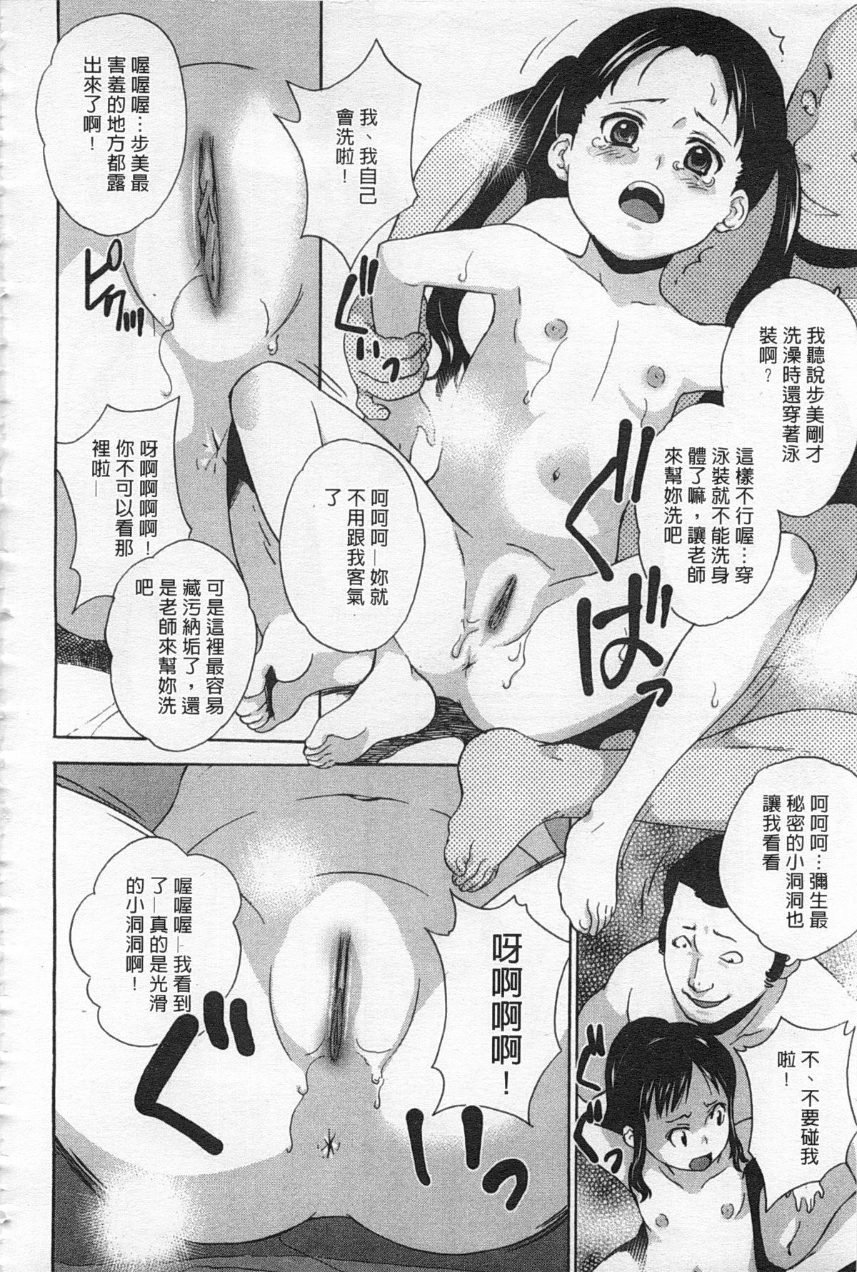 Zetsubou Rinkan Gakkou 12