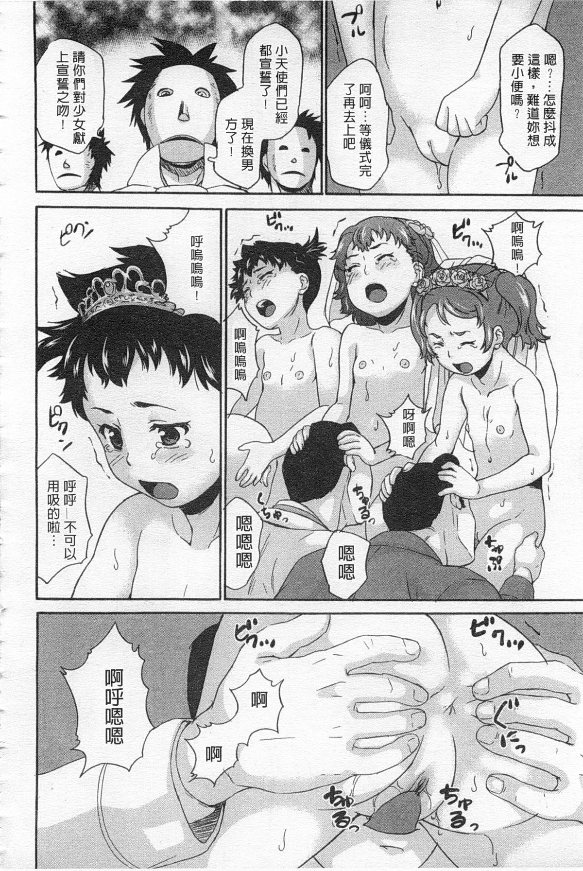 Zetsubou Rinkan Gakkou 138