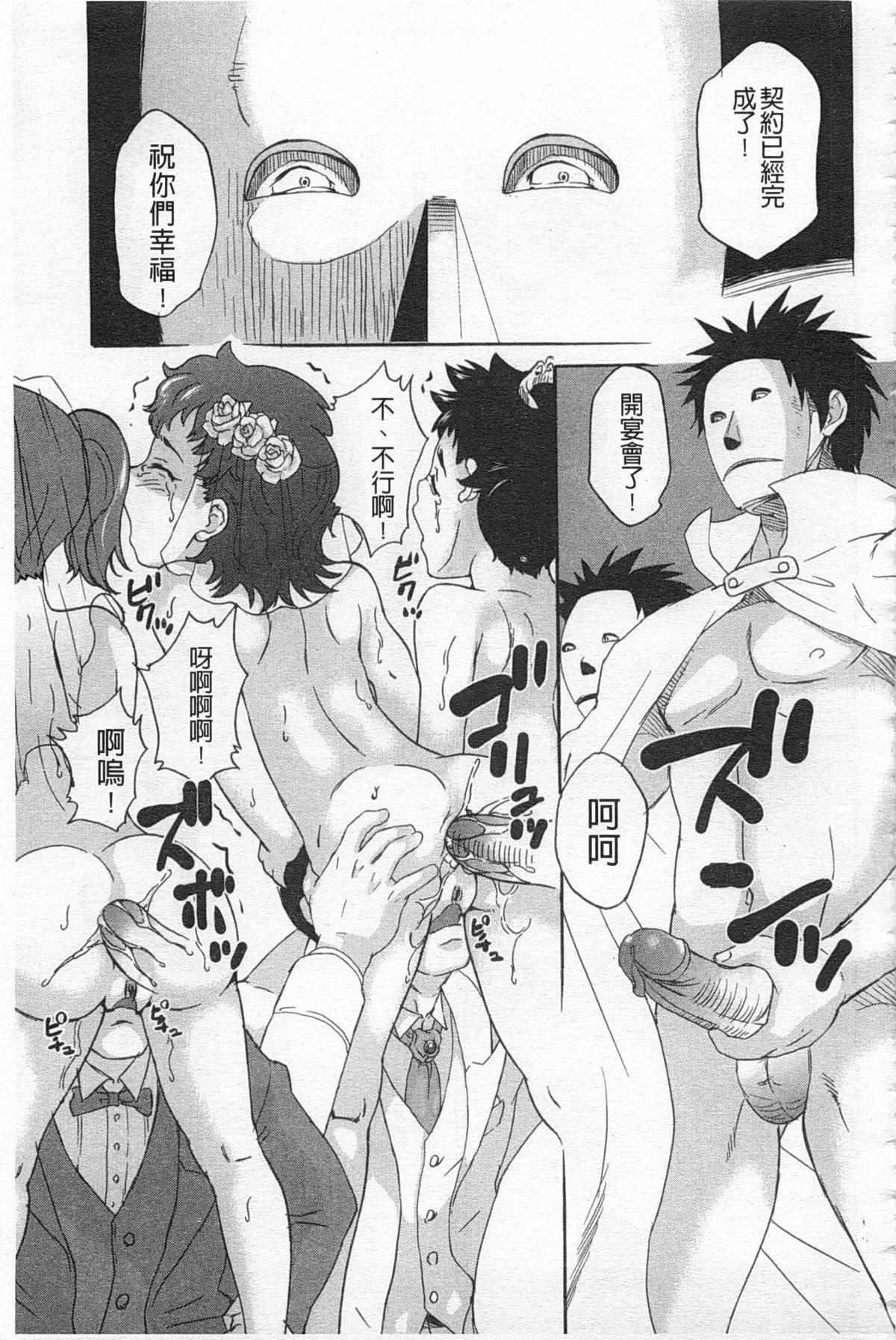 Zetsubou Rinkan Gakkou 139