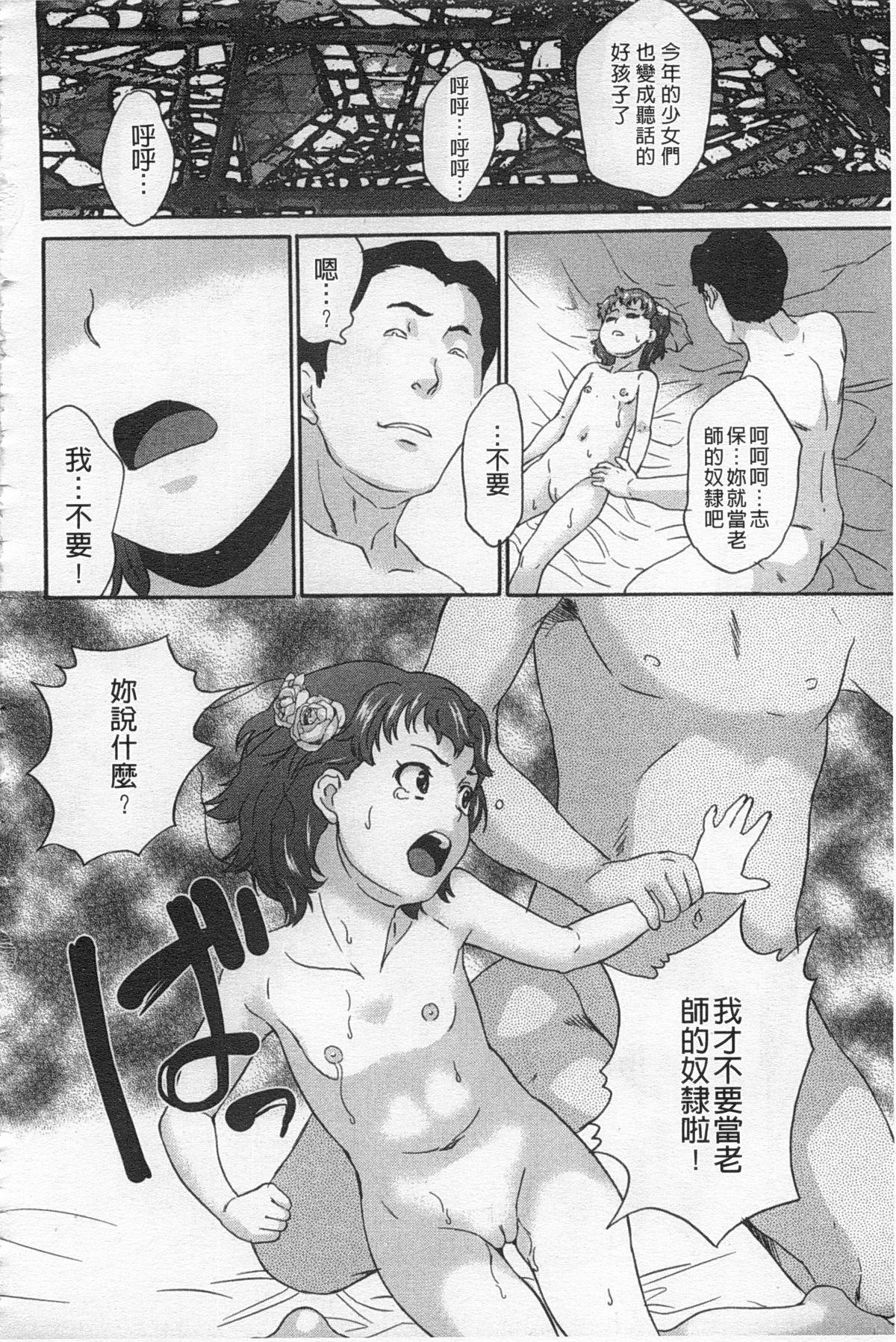 Zetsubou Rinkan Gakkou 150