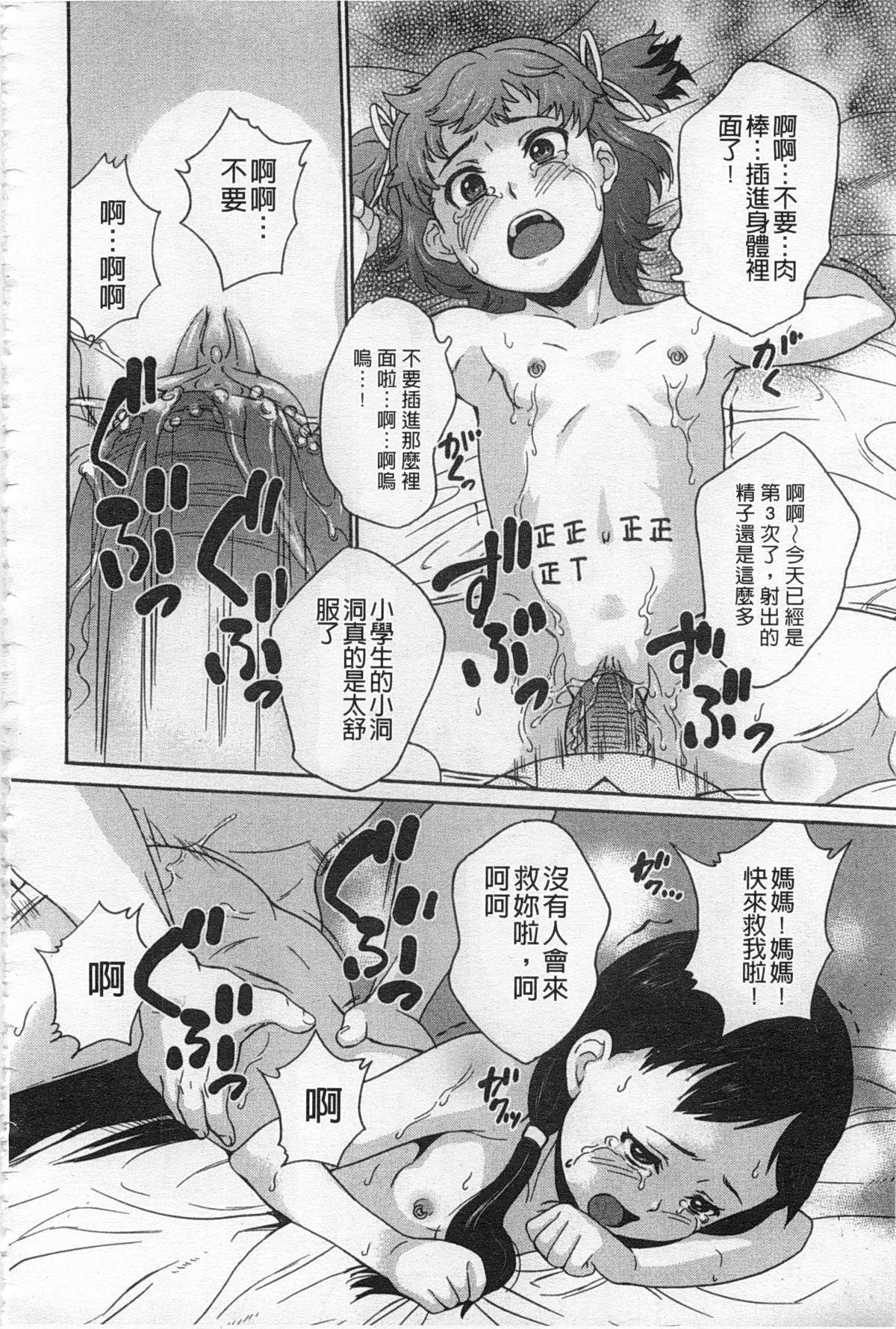 Zetsubou Rinkan Gakkou 156