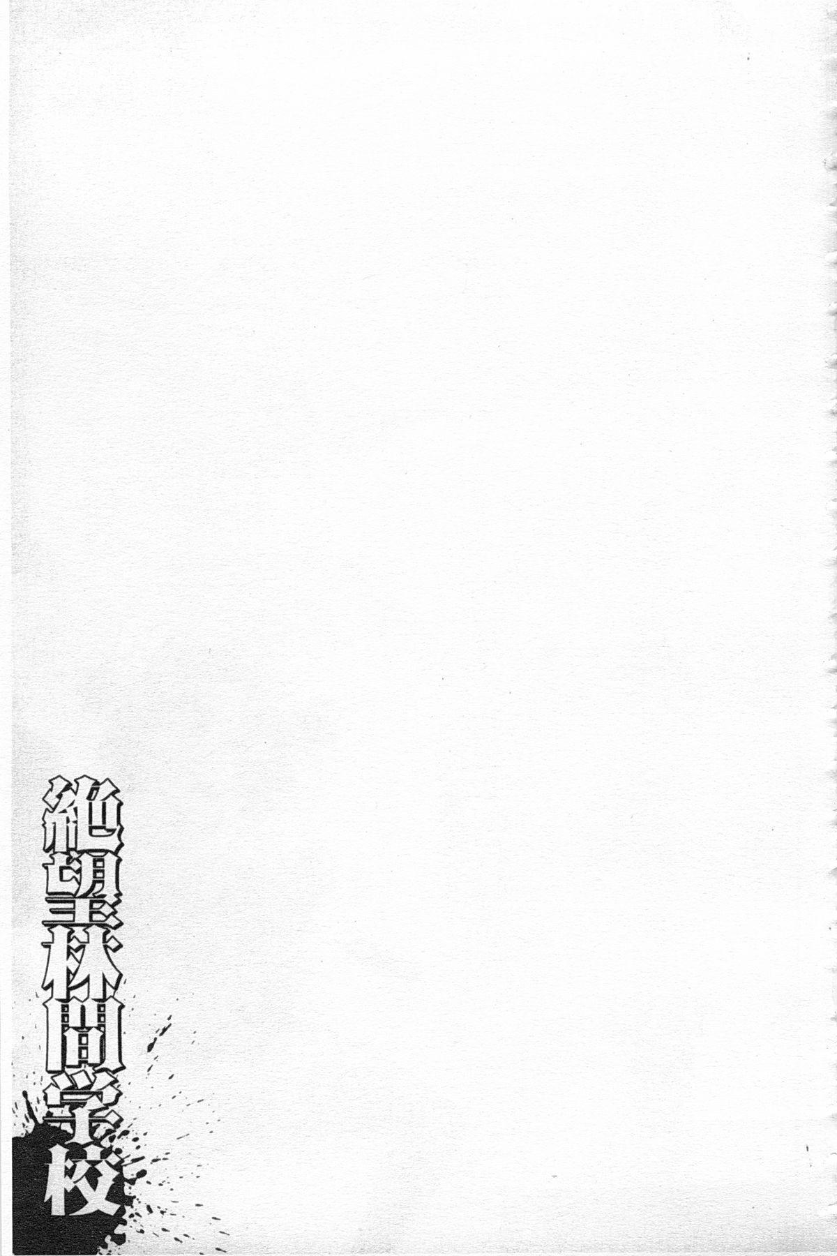 Zetsubou Rinkan Gakkou 167