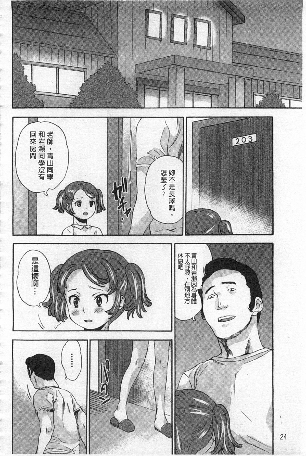 Zetsubou Rinkan Gakkou 24