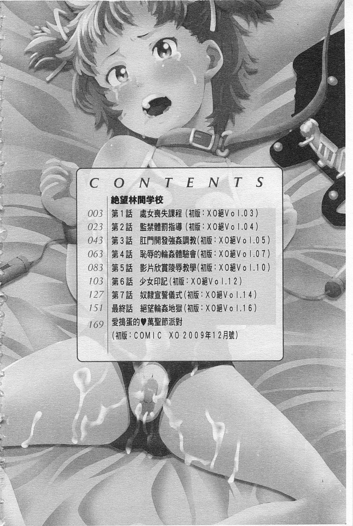 Zetsubou Rinkan Gakkou 2