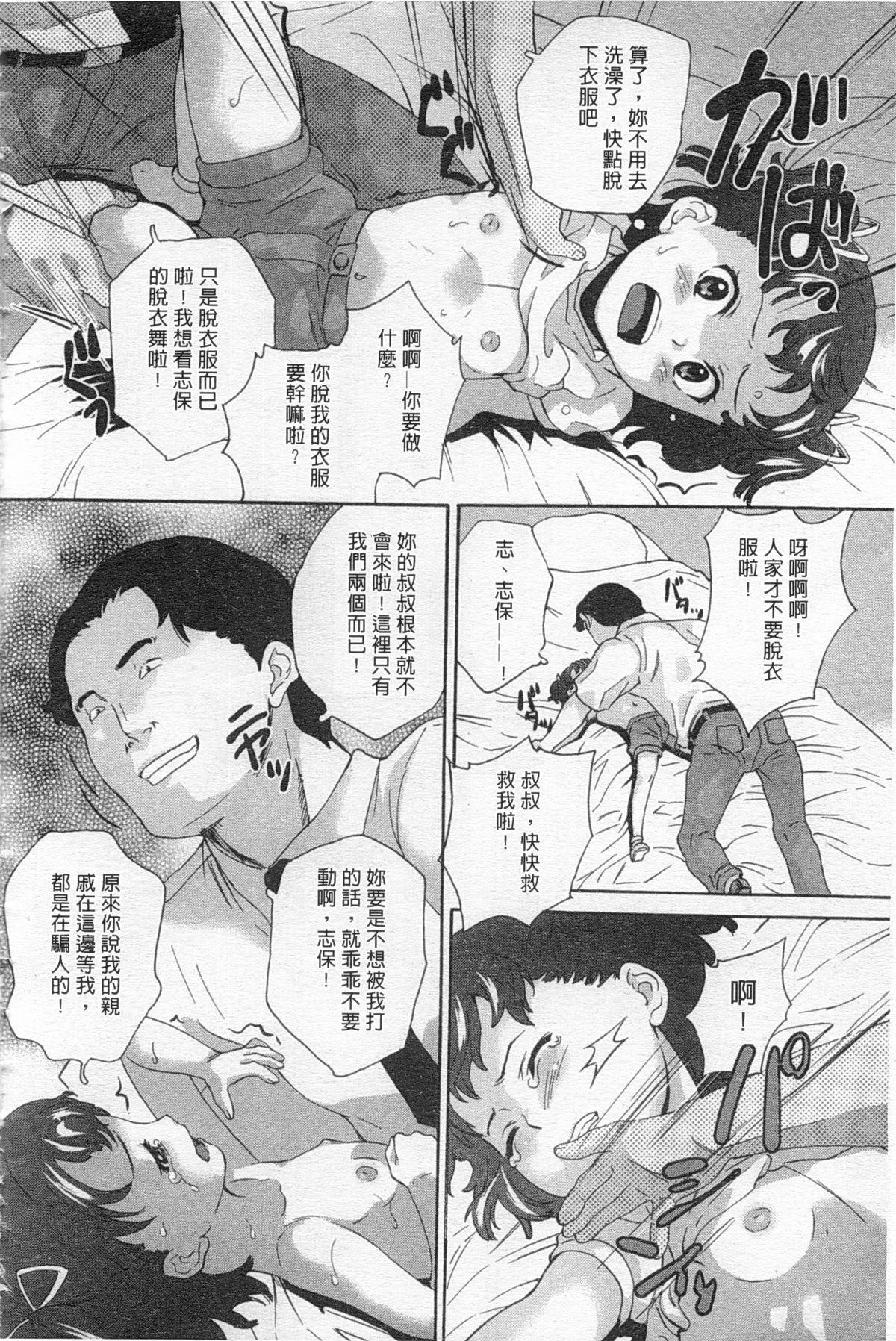 Zetsubou Rinkan Gakkou 30