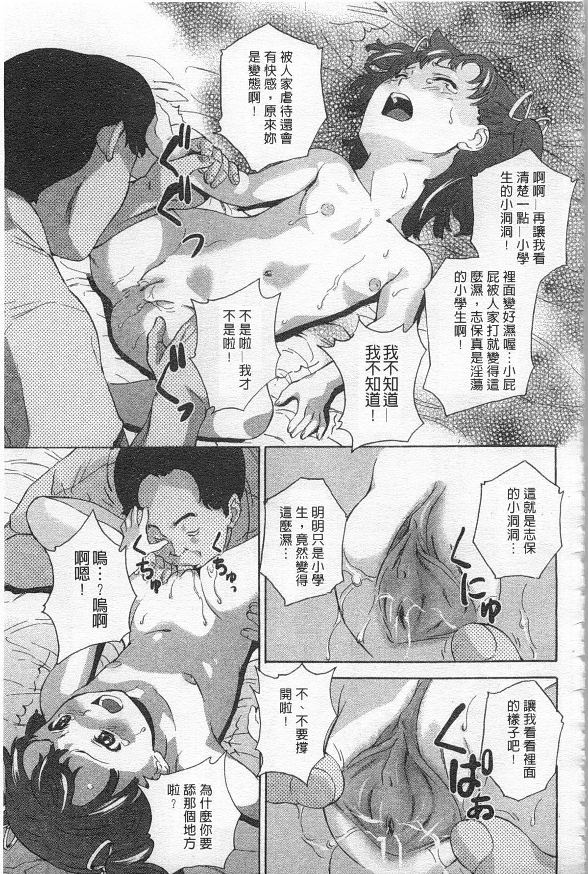 Zetsubou Rinkan Gakkou 35